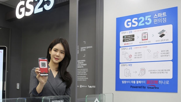 Corea del Sur: GS25 abre una tienda de conveniencia sin personal en Seúl